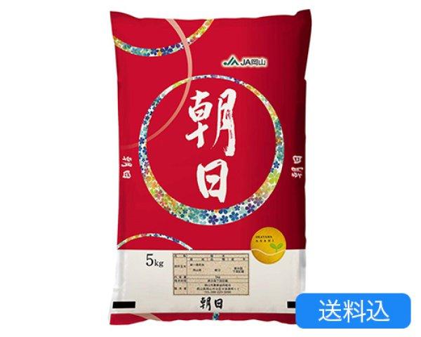 画像1: 【2020年産】岡山県産 朝日 5kg(送料込) (1)