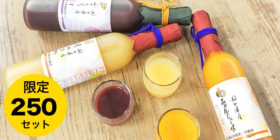清水白桃ジュース、ぶどうジュース、みかんジュースのイメージ写真