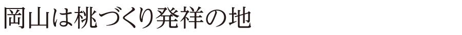 岡山は桃づくり発祥の地