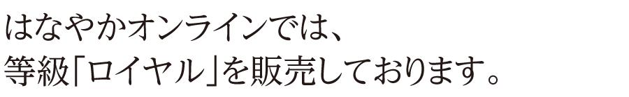 "Hanayaka Online sells grade ""Royal""."